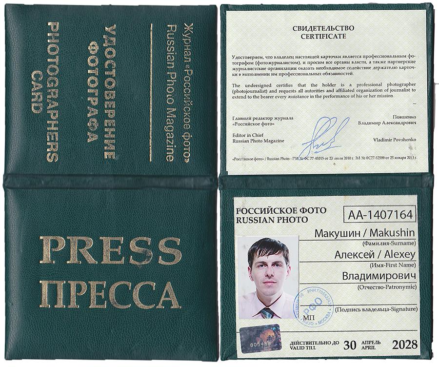 Макушин Алексей фотограф